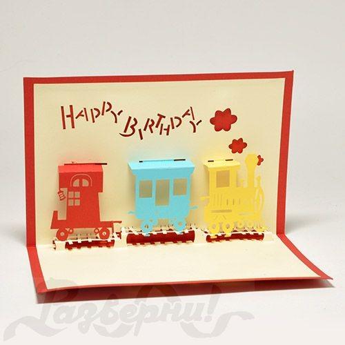 Объемная открытка 3D С Днем Рождения (Поезд)
