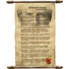 Пергамент 12 правил успеха от Стива Джобса, багет