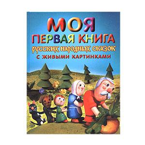 Моя первая книга русских народных сказок