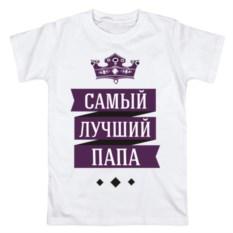 Мужская футболка из хлопка Лучшему папе