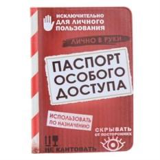 Обложка для паспорта Паспорт особого доступа