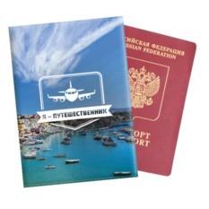 Обложка для паспорта «Я – путешественник»