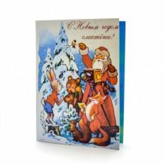 Открытка с шоколадом Письмо от Деда Мороза