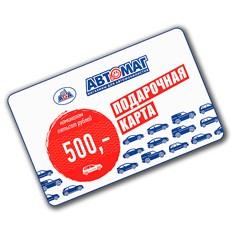 Подарочная карта Автомаг номиналом 500 руб
