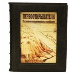 Подарочная книга Первооткрыватели