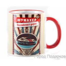 Подарочная кружка Шумахер российских дорог