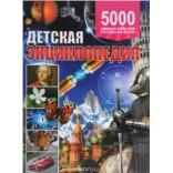 Детская энциклопедия 5000 важных событий и интересных фактов