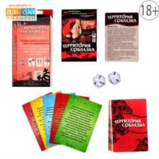 Игра для взрослых Территория соблазна (кубики, фанты)