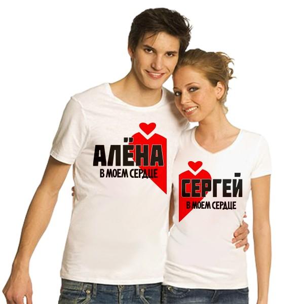 Парные футболки В моем сердце (Ваши имена)