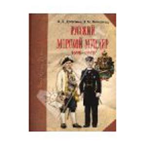 Книга «Русский морской мундир»