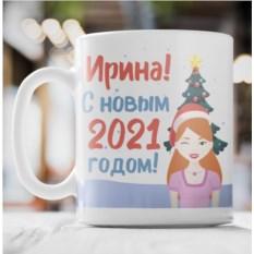 Именная кружка «С новым 2018 годом»