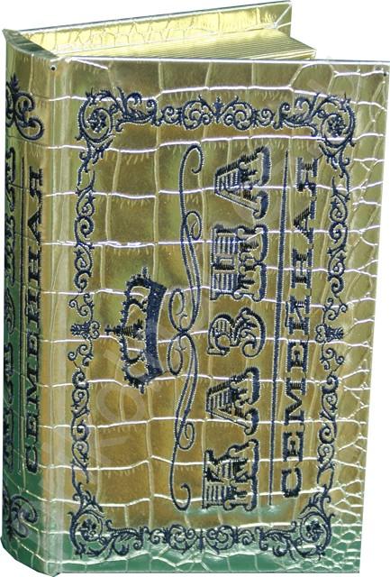 Книга-шкатулка домашнего бюджета Казна семейная
