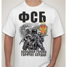 Мужская футболка ФСБ России