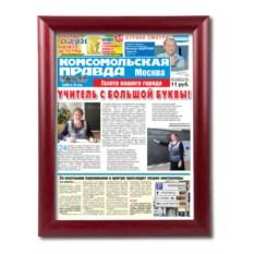 Поздравительная газета учителю – рама Престиж-2