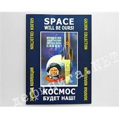 Набор советских плакатов «Космос будет наш!»