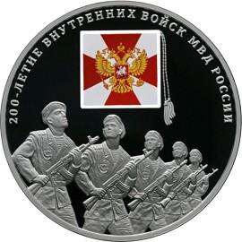 Монета - 200 лет ВВ МВД России, серебро, 3 руб.