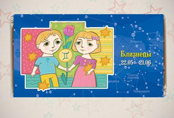 Именная шоколадная открытка «Близнецы»