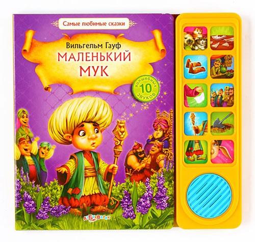 Книга Маленький Мук. (Самые любимые сказки)