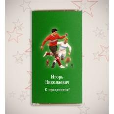 Именная шоколадная открытка «Эй, вратарь, готовься к бою!»