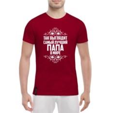 Красная мужская футболка Так выглядит самый лучший папа
