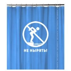 Штора для ванной Не нырять