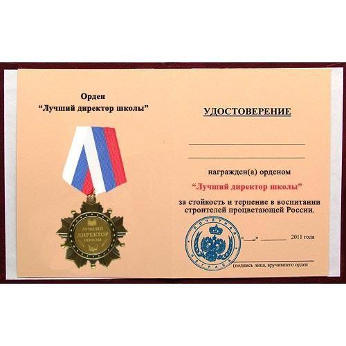 Удостоверение к ордену «Лучший директор школы»