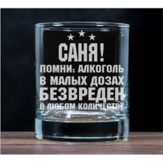 Бокал для виски Алкоголь в малых дозах безвреден