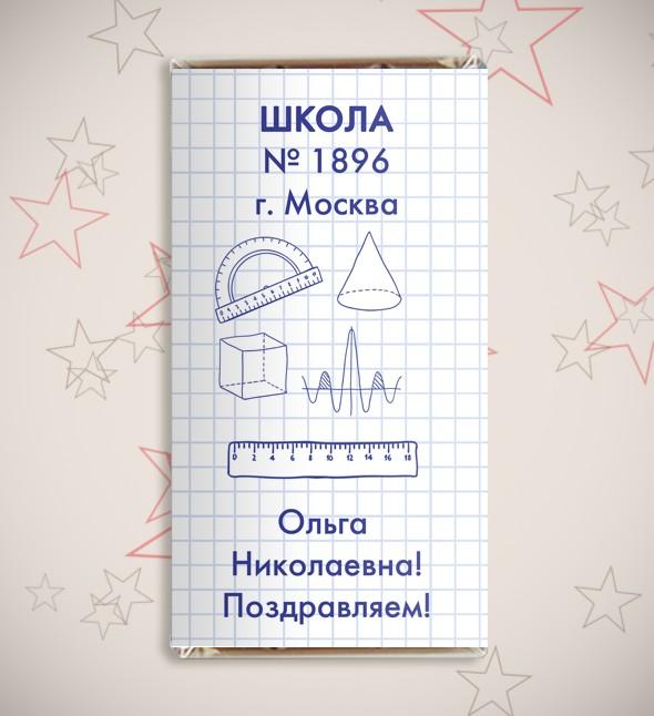 Именная шоколадная открытка «Для учителя математики»