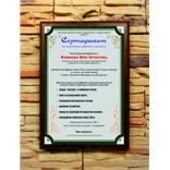 Диплом Сертификат на исполнение заветного желания, мужчине