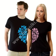 Парные футболки Только когда мы вместе