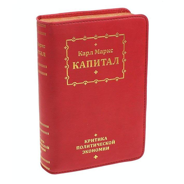 Книга-сейф «Капитал»