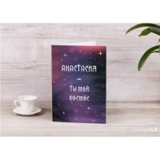 Именная открытка «Космические чувства»