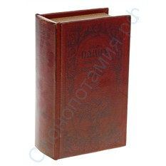 Книга-сейф с кодовым замком План накопления богатств
