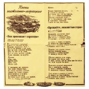 Набор салфеток «Песни застольно-моряцкие»