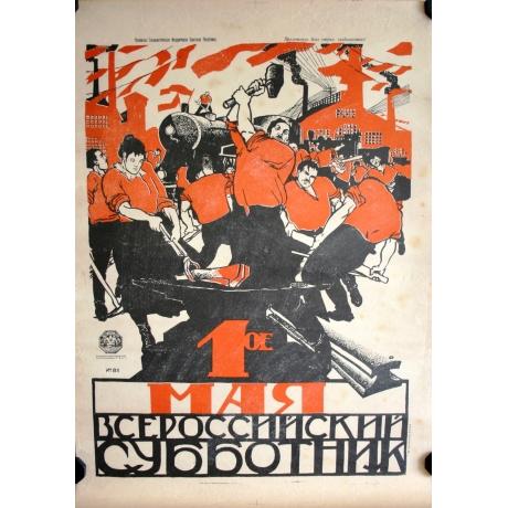 Плакат Моор Д. «1 Мая Всероссийский Субботник»