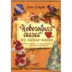Книга для творчества Новогодняя сказка из папье-маше