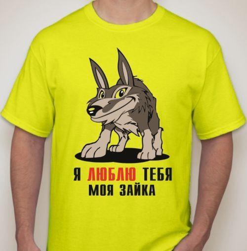 Мужская футболка Я люблю тебя, моя зайка