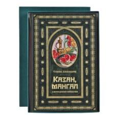 Книга в кожаной обложке Казан, мангал