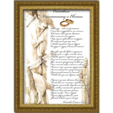 Свадебный плакат с душевным пожеланием молодым, 40Х60 см