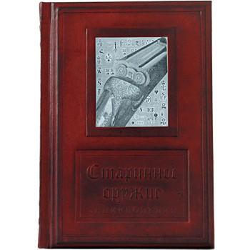 Книга «Старинное оружие»