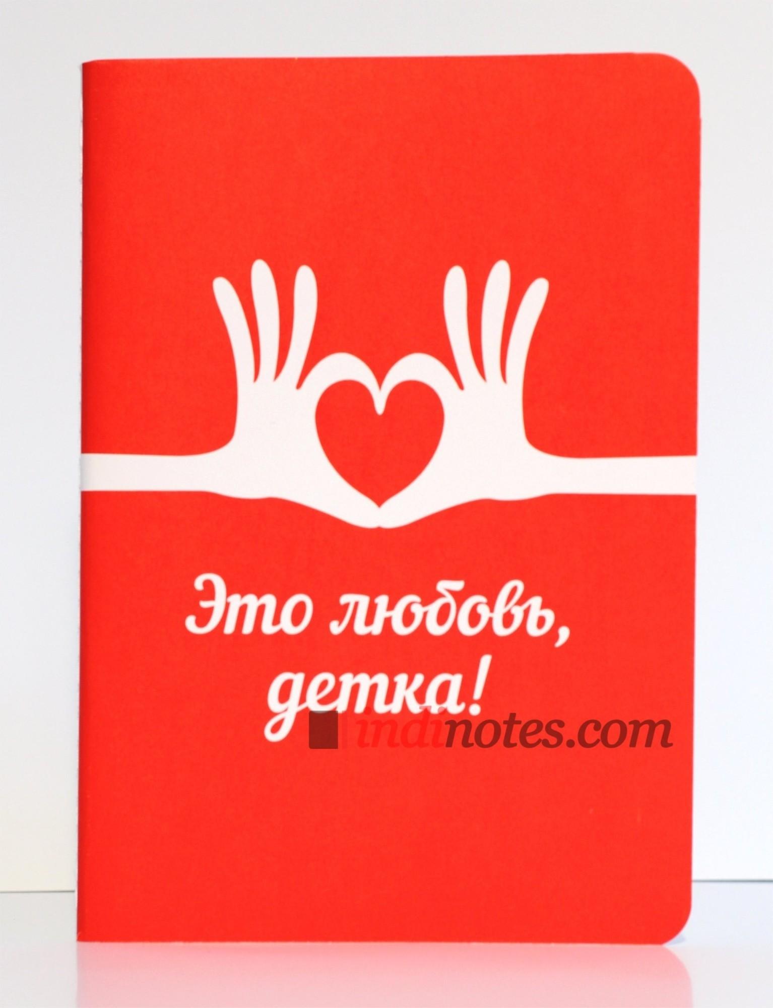 Тетрадь Это любовь, детка формата А5