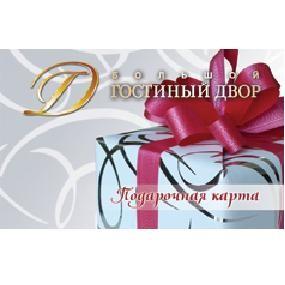 Подарочный сертификат универмага Гостиный Двор