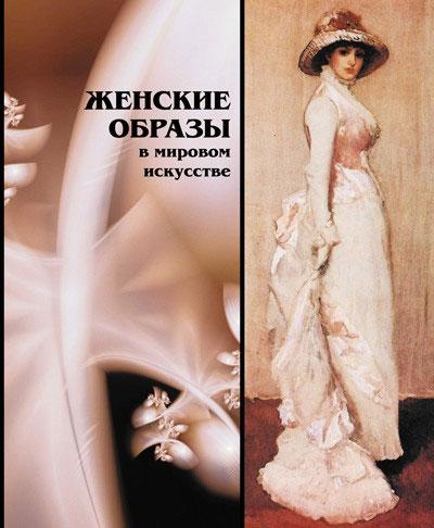 Электронная книга «Женские образы в мировом искусстве»