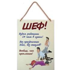 Плакат-табличка для двери Шеф