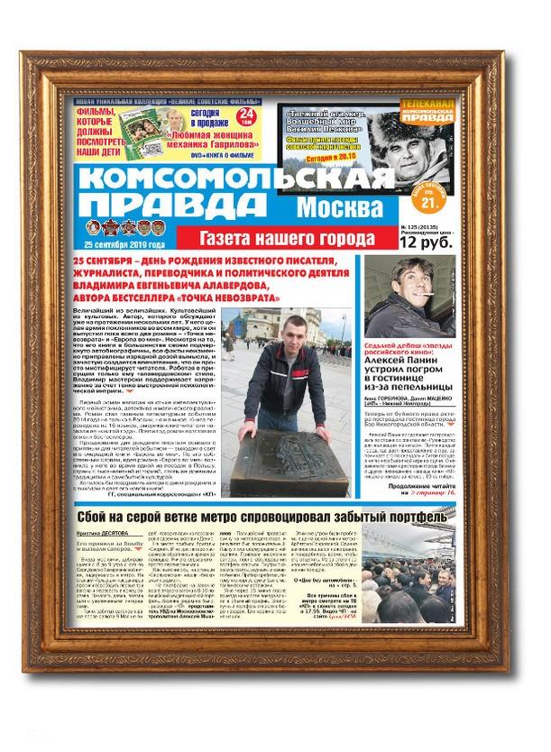 Поздравительная газета на день рождения 25 лет, Модерн