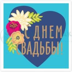 Открытка С Днем свадьбы! Сердечко