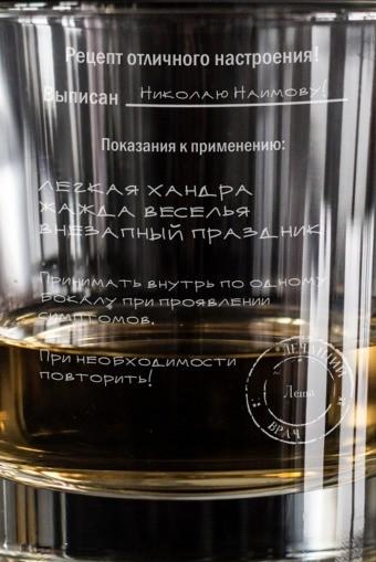 Стакан для виски с Вашим текстом Строго по рецепту