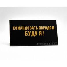 Табличка на стол «Командовать парадом буду я!»