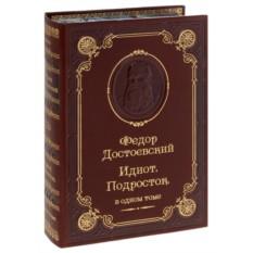Книга Федор Достоевский. Идиот. Подросток