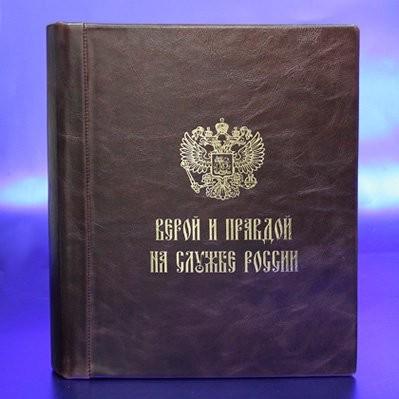 Альбом для фотографий Верой и Правдой на службе России